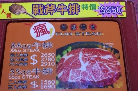 family-steak.jpg
